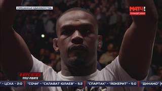 Анонс UFC 232 Джонс - Густафссон  и обзор боя Ли - Яквинта, Матч ТВ