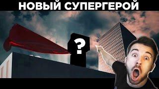 НОВЫЙ СУПЕРГЕРОЙ [КОНКУРС]