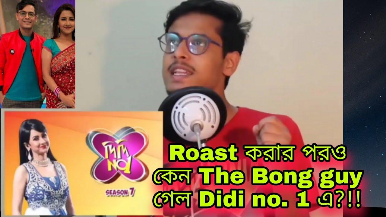 The bong guy on Didi No. 1 | Roasting 😪