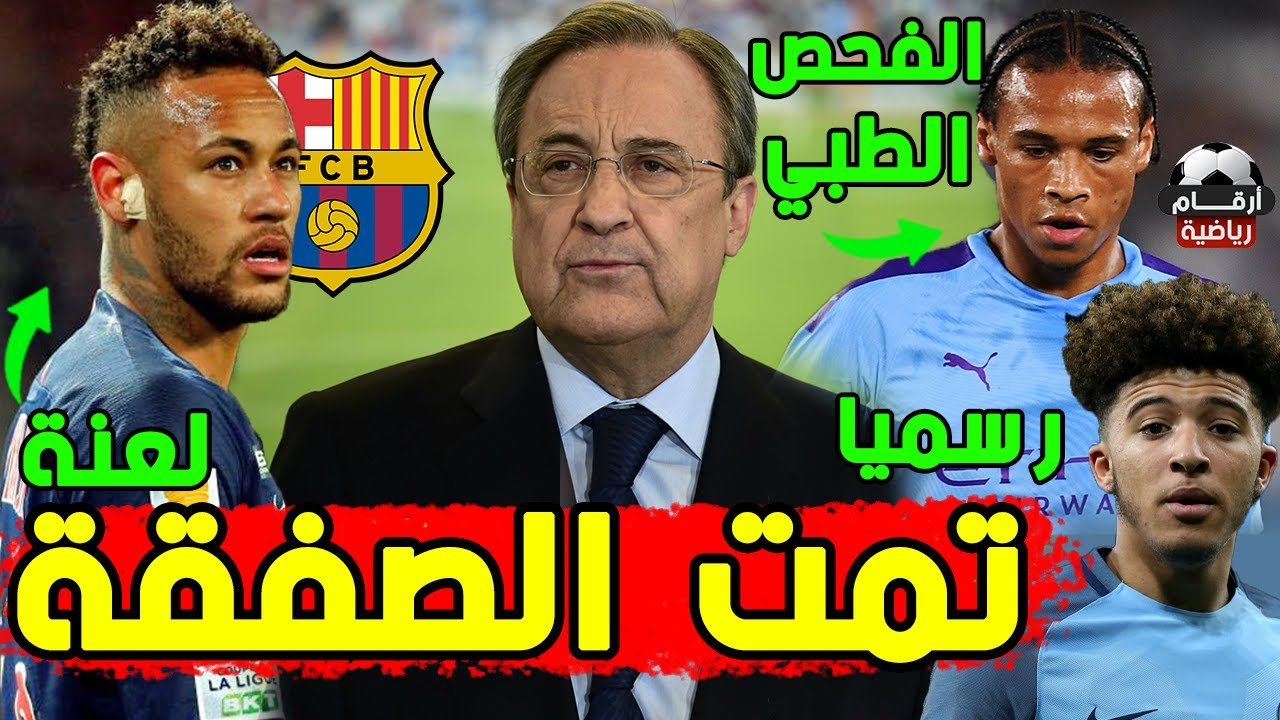 عاجل صفقة جديدة لريال مدريد   لعنة نيمار تحرق برشلونة   ساني إلى بايرن ميونيخ   نبأ سار ليوفنتوس