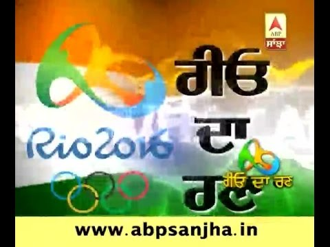 ABP Sanjha Special: All updates of Rio Olympics.