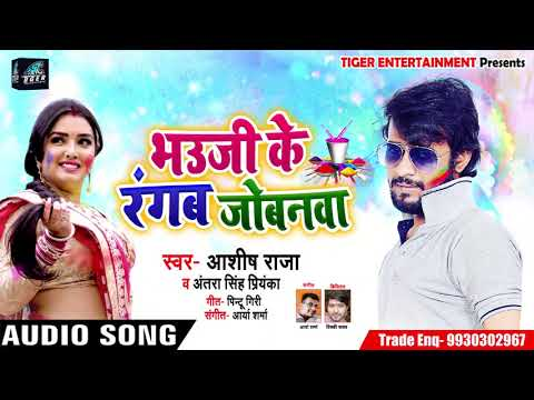 #ashish-raja-और-#antra-singh-(2019)-का-superhit-song---भउजी-के-रंगब-जोबनवा---#bhojpuri-holi-song