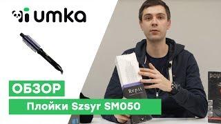 Обзор плойки szsyr sm050 / распаковка плойки- расчески