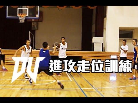 [DV籃球夢工廠] 進攻走位訓練-系籃必學的練習方法 - YouTube