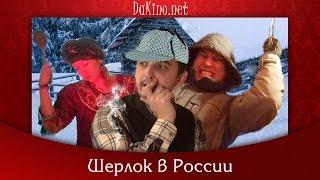 Шерлок в России (альтернативная концовка)