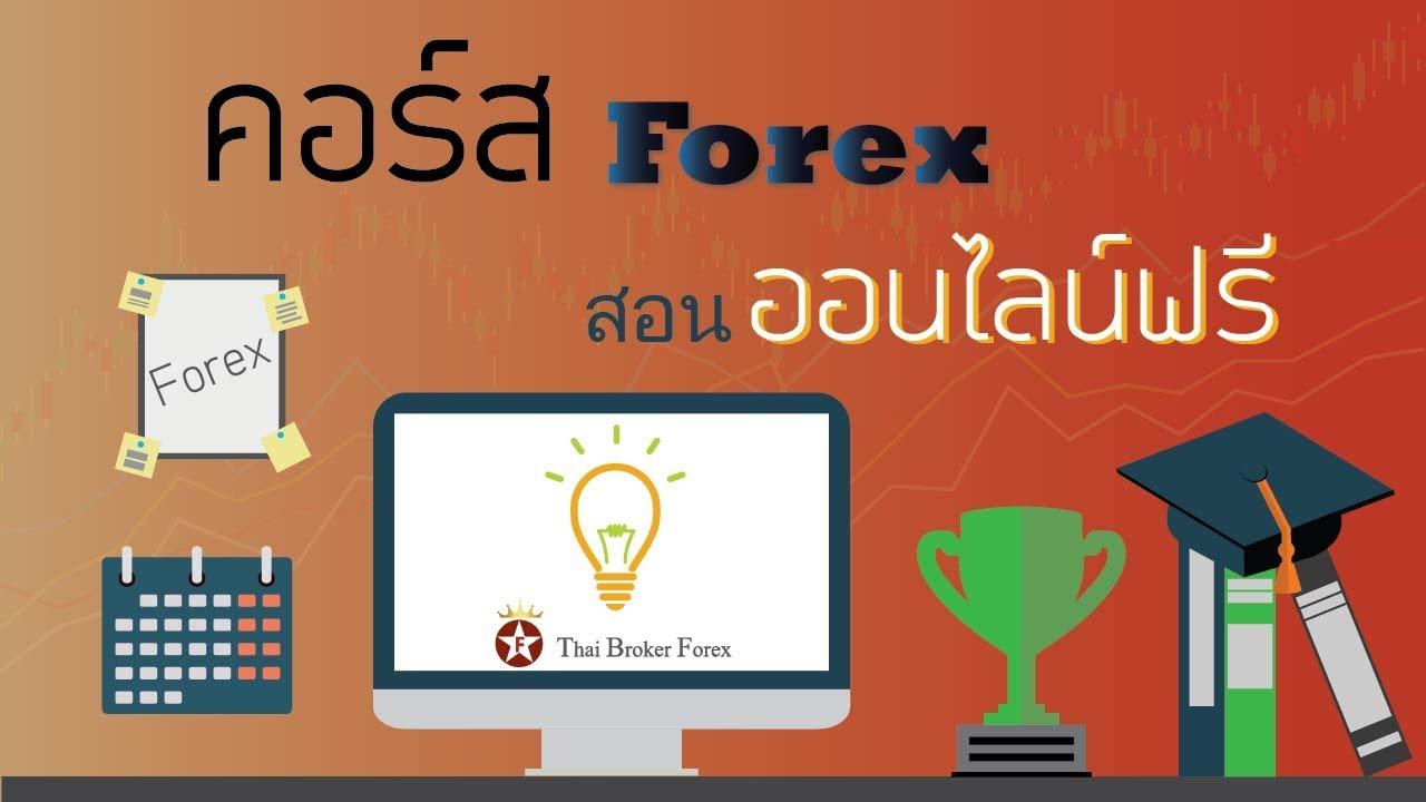 คอร์ส Forex ออนไลน์ฟรี – Thaibrokerforex ( เรียนฟอเร็กซ์ )