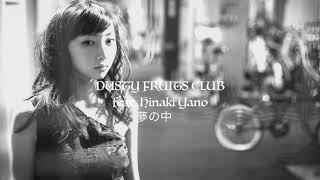 Dusty Fruits Club feat. Hinaki Yano 2018.11.1リリースのシングル「夢...