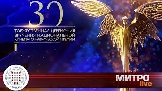 МИТРО LIVE. Телепроект студентов МИТРО. Репортаж с вручения премии «Ника-2017»