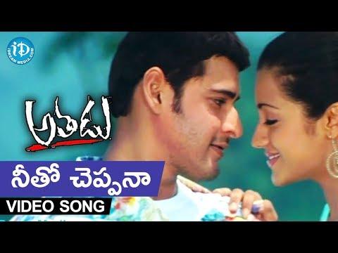 Athadu Video Songs -  Neeto Cheppana Song - Mahesh Babu | Trisha | Trivikram | Mani Sharma