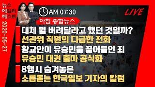 5월27일(수) [단독보도] 민주정치 운운했던 구리시 …