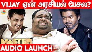 Master Release-அ தடுக்கவே முடியாது: Ravindran Interview
