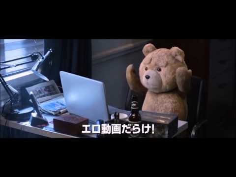 映画『テッド2』R15版+最新版+US版 3本立て予告編