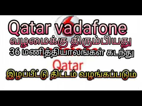 Qatar vadafone returned to normal, passed 36 hours, compensation plan.