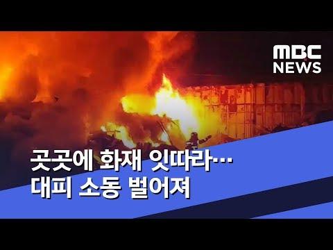 곳곳에 화재 잇따라…대피 소동 벌어져 (2019.10.19/뉴스투데이/MBC)