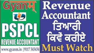 PSPCL 2019 | FULL SYLLABUS |  REVENUE ACCOUNTANT | HOW TO PREPARE