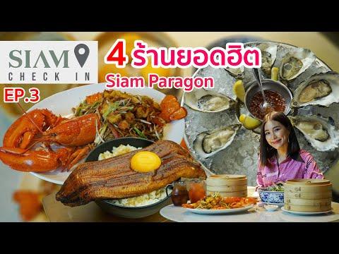 SIAM CheckIn | EP.3 | 4 ร้านยอดฮิต @SIAM PARAGON