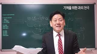 경영학 35강 - 동기부여이론 김성만 교수 (기적을 위…