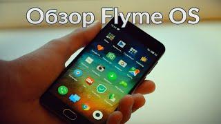 Flyme OS (4.5.4I) -  лучше чем голый андроид?