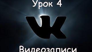 Секреты Вконтакте. Урок 4. Видеозаписи. Секреты Вконтакте