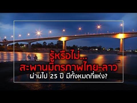 รู้หรือไม่...สะพานมิตรภาพไทย-ลาว ผ่านไป 25 ปี มีทั้งหมดกี่แห่ง?