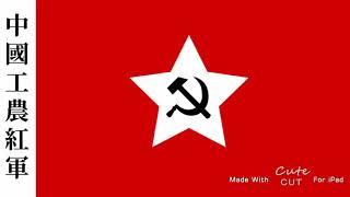 赤軍に勝る者なし 中国工農紅軍版(红军歌) 原文・和訳歌詞付き