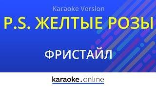 P.S. Желтые розы - Фристайл (Karaoke version)