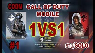 1VS1 CALL OF DUTY MOBILE-ใครจะชนะ !?