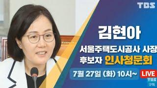 오세훈 임명 국민의힘 김현아 서울주택도시공사 사장 후보…