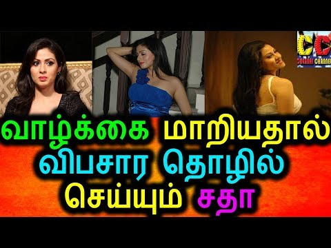 வாய்ப்பு இல்லாததால் விபச்சாரியாக நடிக்கும் முன்னணி நடிகை|Sadha Act Glamour Role