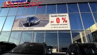Автоцентр «Реал-Моторс» - «Suzuki» вариант 2(, 2012-03-06T04:30:28.000Z)