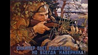 Советские снайперы в ВОВ - какие тактические приемы они использовали во время войны !