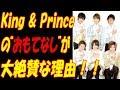 "King & Prince、""ファンファースト""なライヴに絶賛の嵐!!ジャニーズの魅力が凝縮された最終兵器""キンプリ""が話題沸騰な理由!!"