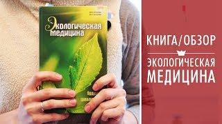 Обзор книги -  Экологическая Медицина Марвы Оганян