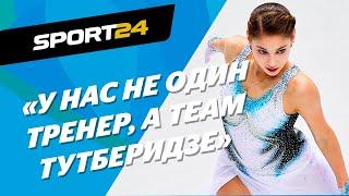 Косторная Загитова Щербакова о финале Гран при секрете Тутберидзе