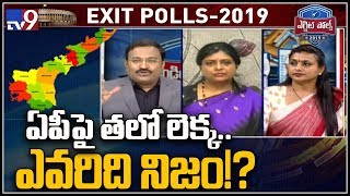 Exit Polls : Today Chanakya survey predicts TDP will win - TV9