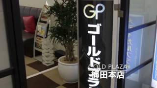 ゴールドプラザ梅田本店(店内紹介)