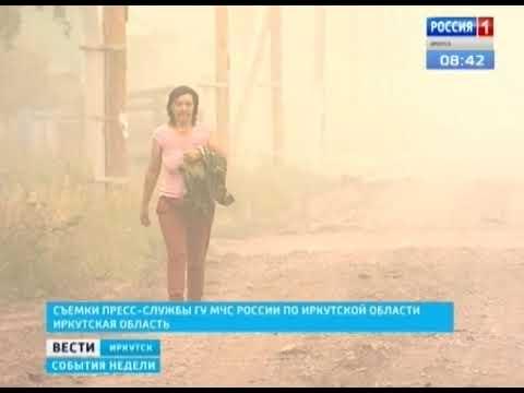121 населенный пункт в Иркутской области находится в зоне задымления