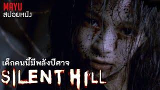 ตามหาลูก!! ในเมืองที่เต็มไปด้วยผี | SILENT HILL เมืองห่_ผี (2006) | สปอยหนัง-เก่า | มายุสปอยหนัง