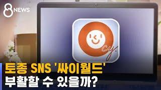 토종 SNS '싸이월드' 부활…내 옛날 …