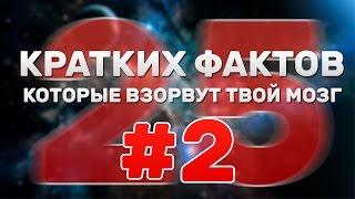 25 КРАТКИХ ФАКТОВ КОТОРЫЕ ВЗОРВУТ ТВОЙ МОЗГ #2