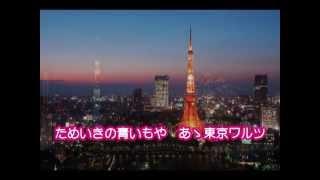 井上ひろし - 東京ワルツ