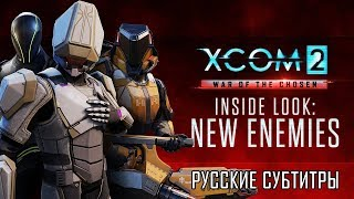 XCOM 2: Война избранных - Взгляд изнутри: Новые враги [Трейлер - Русские субтитры - RUS SUB]