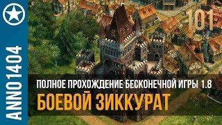 Anno 1404 полное прохождение бесконечной игры 1.8   101