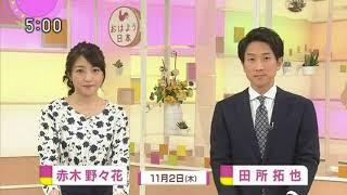 和久田麻由子、赤木野々花、近江友里恵 おはよう日本 月曜日と金曜日の...