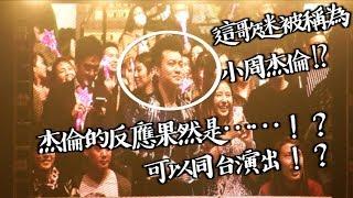 這歌迷被稱為小周杰倫!?杰倫的回應果然是⋯⋯!?【周杰倫2018地表最強2演唱會 香港站】 thumbnail