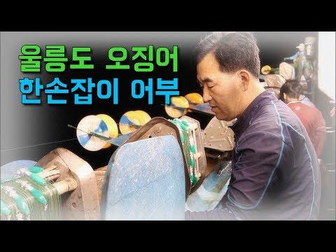 울릉도 오징어 한손잡이 어부 최기철씨 [어영차바다야]