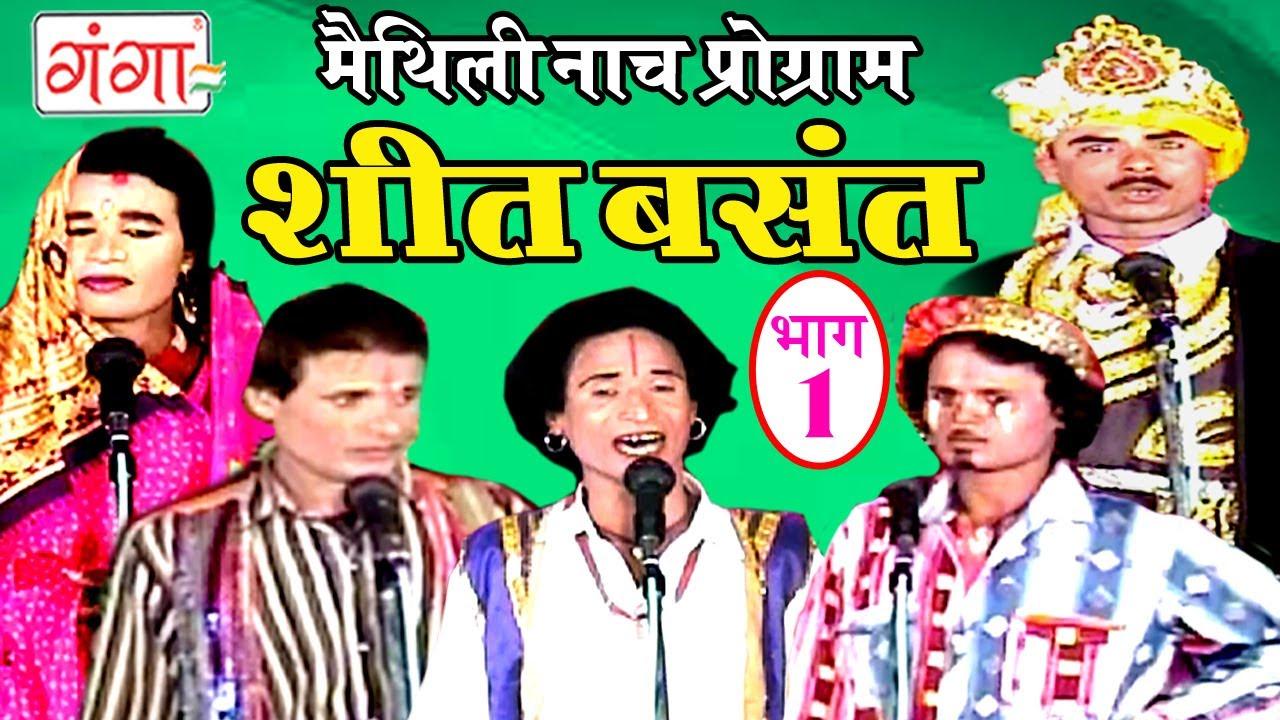 शीत बसंत (भाग -1) - Maithili Nach Programme | Maithili ...