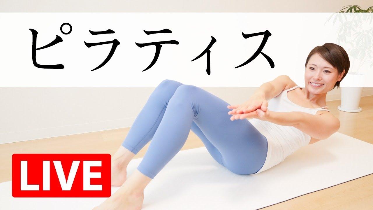 【体幹 × 深層筋】  ピラティスで美しい姿勢としなやかな体を作る! #380