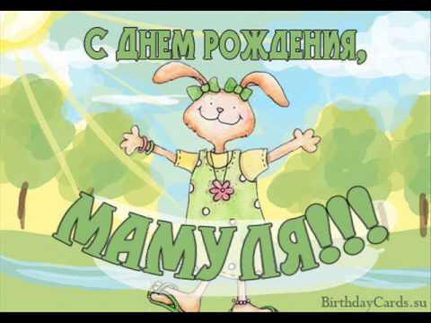 поздравление мамы с днем рождения, супер поздравления для мамы . для любимой мамы!!! - Как поздравить с Днем Рождения