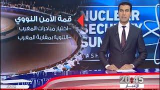 شاشة تفاعلية .. دلالات مساهمة المغرب في قمة الأمن النووي؟
